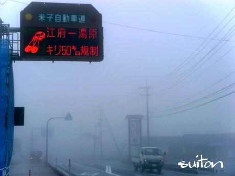 凄い霧でしたが、50km/hも出していいの??