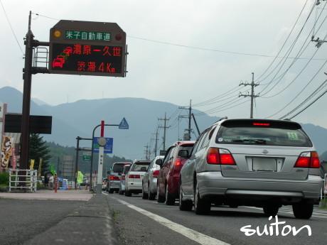 年に一度の渋滞ですか?